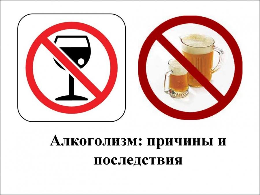 Алкоголизм и его факторы