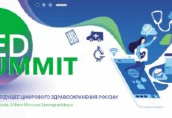 В Москве состоится всероссийский Digital Med Summit для профессионалов в сфере информатизации медицины