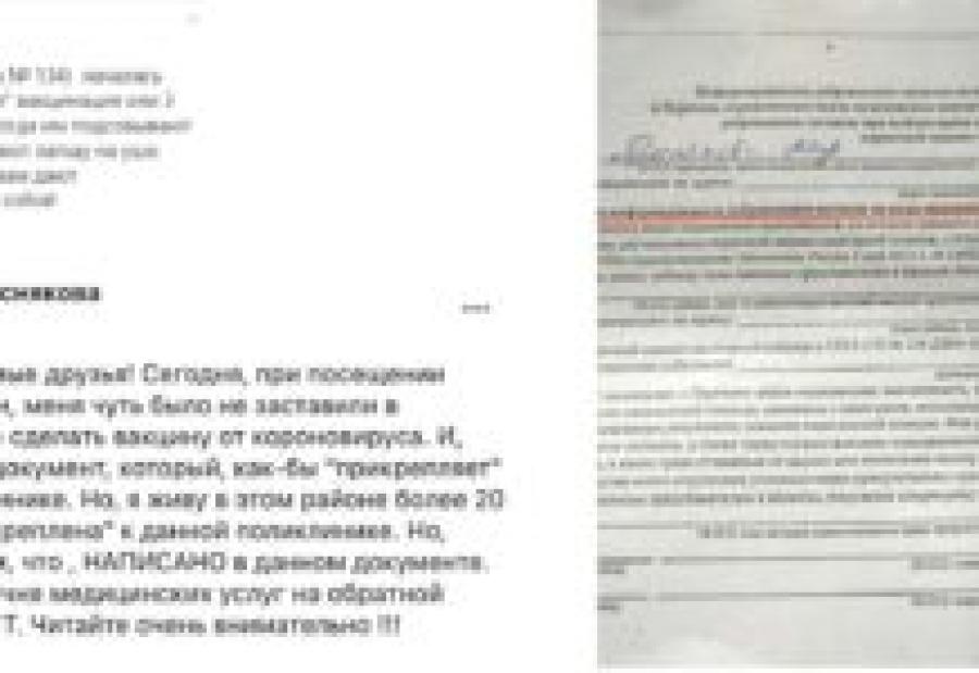 Москвичка пожаловалась на принудительную вакцинацию, испугавшись бланка