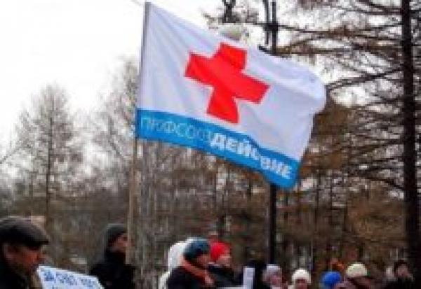 Профсоюз «Действие» готовит всероссийскую акцию о нарушении прав медработников при выплате стимулирующих